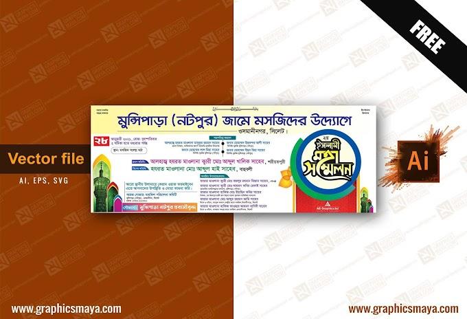 Waz Mahfil Banner Template Vector File Download