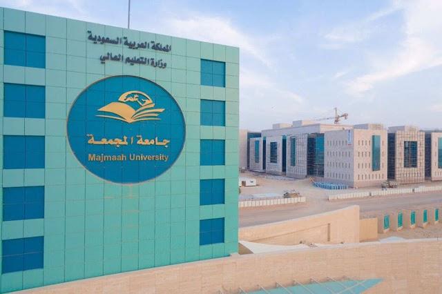 Beasiswa S1 (Sarjana) Universitas Majmaah, Arab Saudi