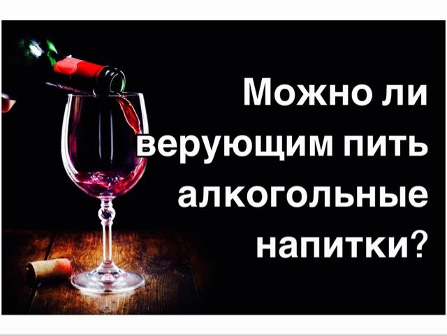 Roman Savochka: Можно ли верующим пить алкогольные напитки?