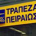 Να μην κλείσει η τράπεζα Πειραιώς στο Θεσπρωτικό ζητά με επιστολή του ο Δήμαρχος Ζηρού