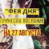 СОВЕТ ФЕИ С АФФИРМАЦИЕЙ НА 27 АВГУСТА 2018 ГОДА