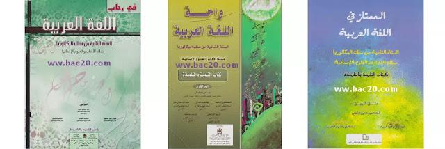 اللغة مقررالعربية للسنة الثانية بكالوريا مسلك الآداب و العلوم الإنسانية