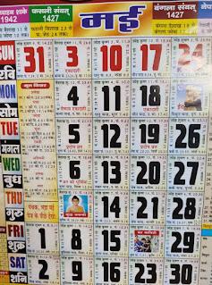 hindu calendar new year