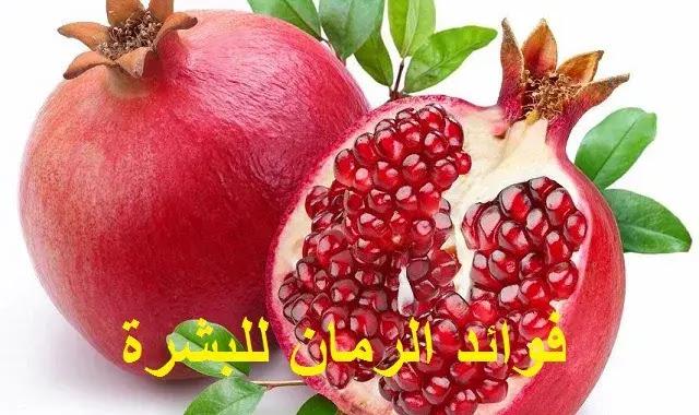 فوائد الرمان للبشرة   فاكهة من الجنة