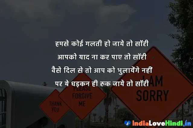 sorry messages in hindi