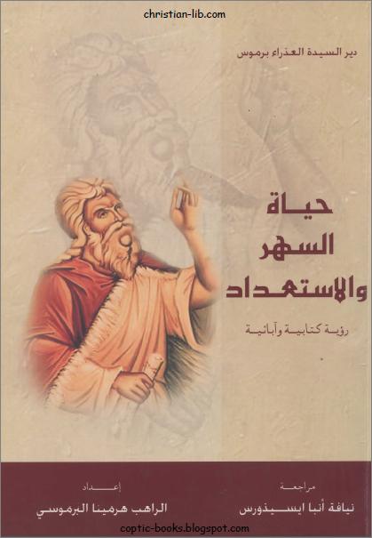 كتاب حياة السهر و الاستعداد – رؤية كتابية و ابائية – الراهب هرمينا البراموسي