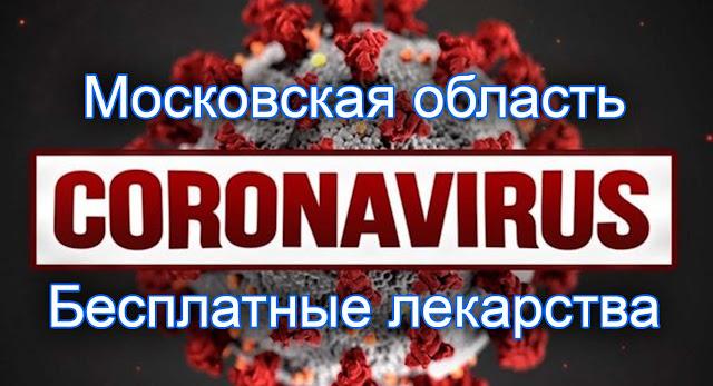 Бесплатные лекарства в Московской области
