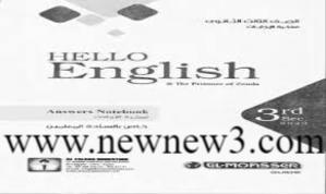 تحميل اجابات كتاب المعاصر المراجعة النهائية لغة انجليزية للصف الثالث الثانوى 2020