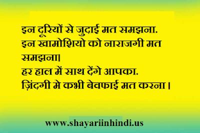 best romtic shayariu, shayari in hindi