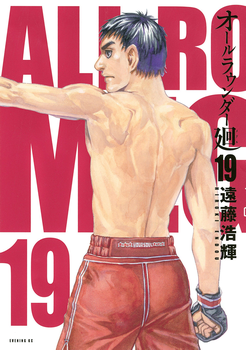 All-Rounder Meguru Manga