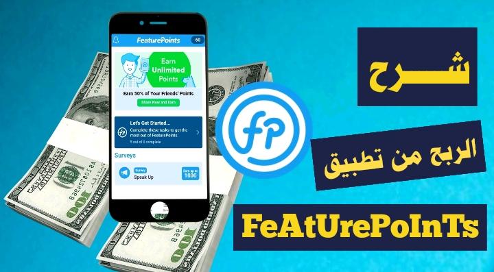 شرح الربح من تطبيق featurepoints + أثبات الدفع