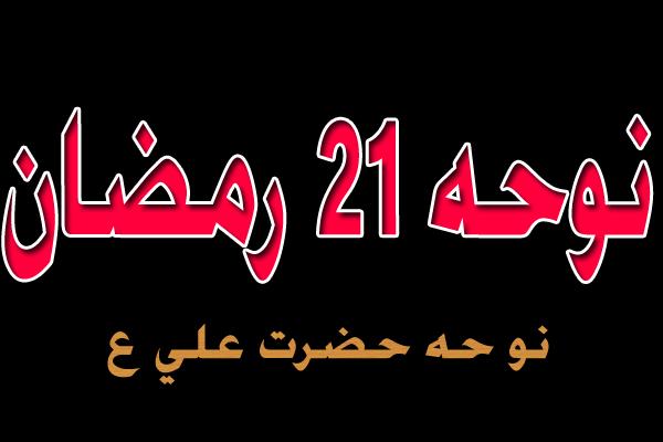 Noha Imam Ali - 21 Ramzan 2019-MESUM ABBAS