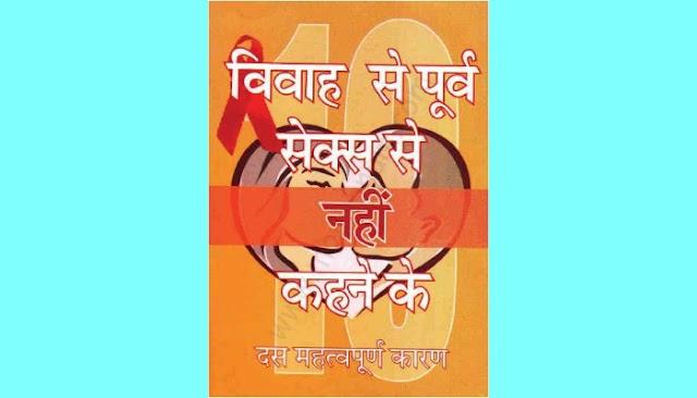 विवाह से पूर्व सेक्स से नहीं कहने के दस महत्वपूर्ण  कारण -Bad Effects of Premarital Sex ;10 Reasons-Hindi