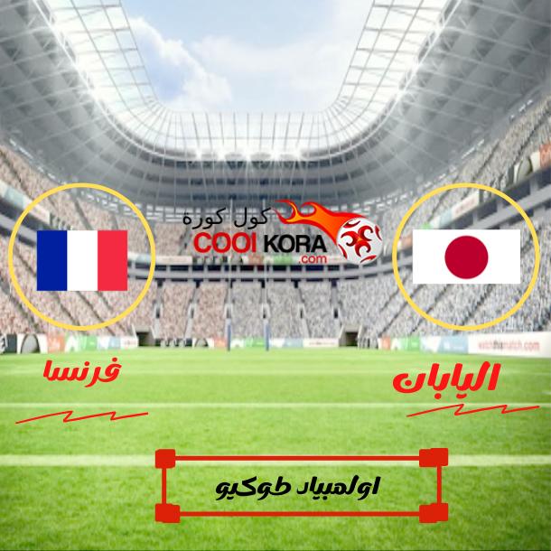 تعرف على موعد مباراة فرنسا أمام اليابان اولمبياد طوكيو