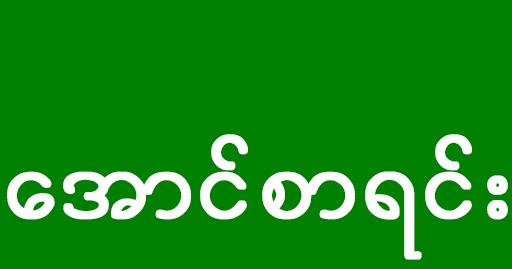 Myanmar Exam Result 1.1 APK