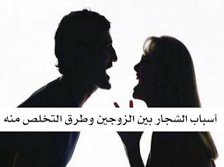 أسباب الشجار بين الزوجين