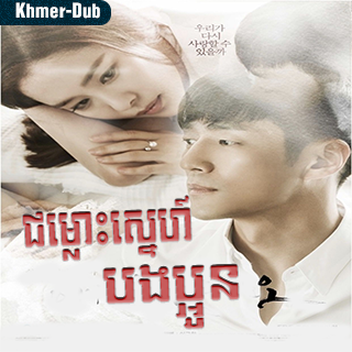 Chom Lous Sneh Bong Boun [EP.52-53]