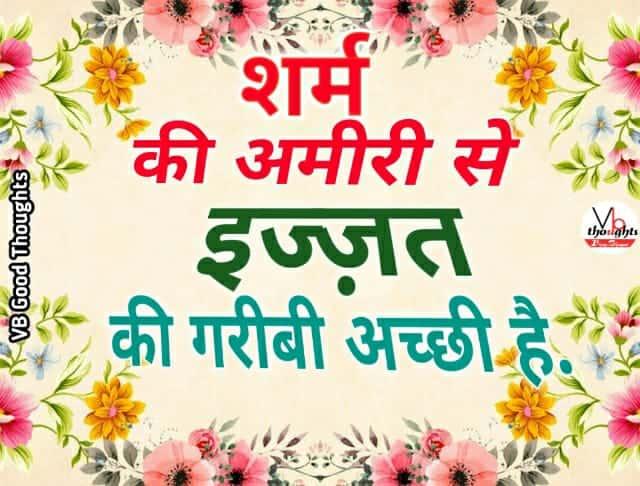 Best Hindi Suvichar - हिंदी सुविचार फोटो - सुविचार