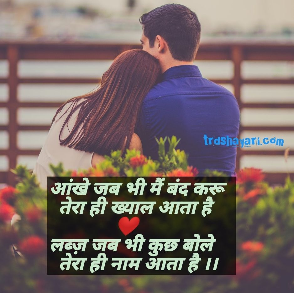 Love shayari for girlfriend