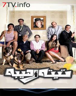 مشاهدة فيلم تيتة رهيبة كامل بجودة عالية