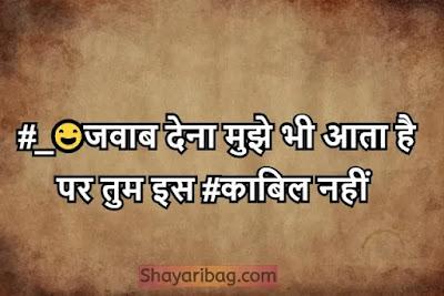 Hindi Attitude Shayari Status For Whatsapp