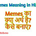 Memes Meaning in Hindi | What is Memes? Memes Kaise Banaye