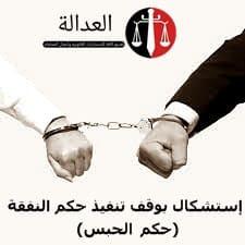 موقع العداله:صيغة وإجراءات إشكال لوقف تنفيذ حكم النفقة (دعوي الحبس).