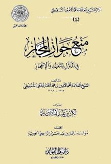 حمل كتاب منع جواز المجاز في المنزل للتعبد والإعجاز - محمد الأمين الشنقيطي pdf