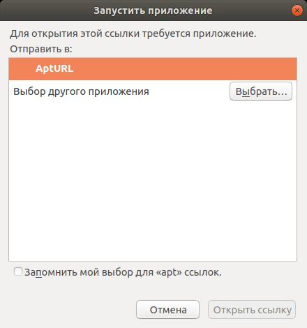Установка chrome-gnome-shell на Ubuntu 18 по ссылке apt