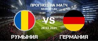 Румыния – Германия где СМОТРЕТЬ ОНЛАЙН БЕСПЛАТНО 28 марта 2021 (ПРЯМАЯ ТРАНСЛЯЦИЯ) в 21:45 МСК.