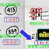 มาแล้ว...เลขเด็ดงวดนี้ 3ตัวตรงๆหวยทำมือ เลขตารางสูตรคุณชัยพรชุดตัด งวดวันที่ 16/4/61