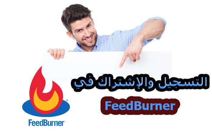 الإشتراك في FeedBurner