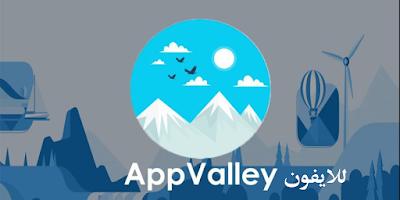 appvalley للايفون