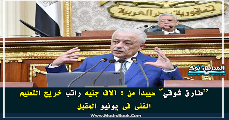 """""""طارق شوقي"""" سيبدأ من 5 آلاف جنيه راتب خريج التعليم الفنى فى يونيو المقبل"""