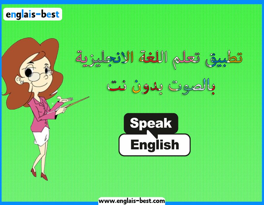تحميل تطبيق تعلم اللغة الانجليزية بالصوت بدون نت حتى الاحتراف