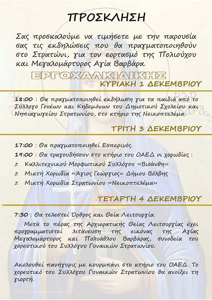 Εκδηλώσεις για τον εορτασμό της  Πολιούχου του Στρατωνίου Αγίας Βαρβάρας