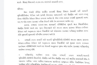 CM Rupani's big statement about opening schools in Gujarat now when education information / corona has decreased
