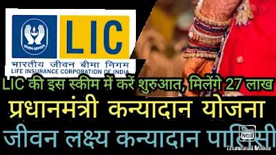 lic ki kanyadan policy detail in hindi