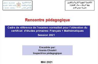 الأطر المرجعية للامتحانات الاشهادية 2020-2021 لنيل الشهادة الابتدائية
