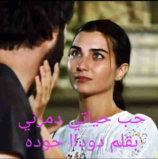 رواية حب حياتي دمرني الفصل الثاني 2 بقلم دودا حودا