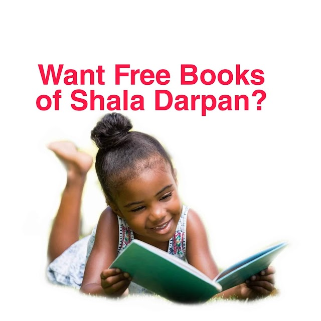 How to apply online for taking free textbook session 2020-21 from Shala Darpan