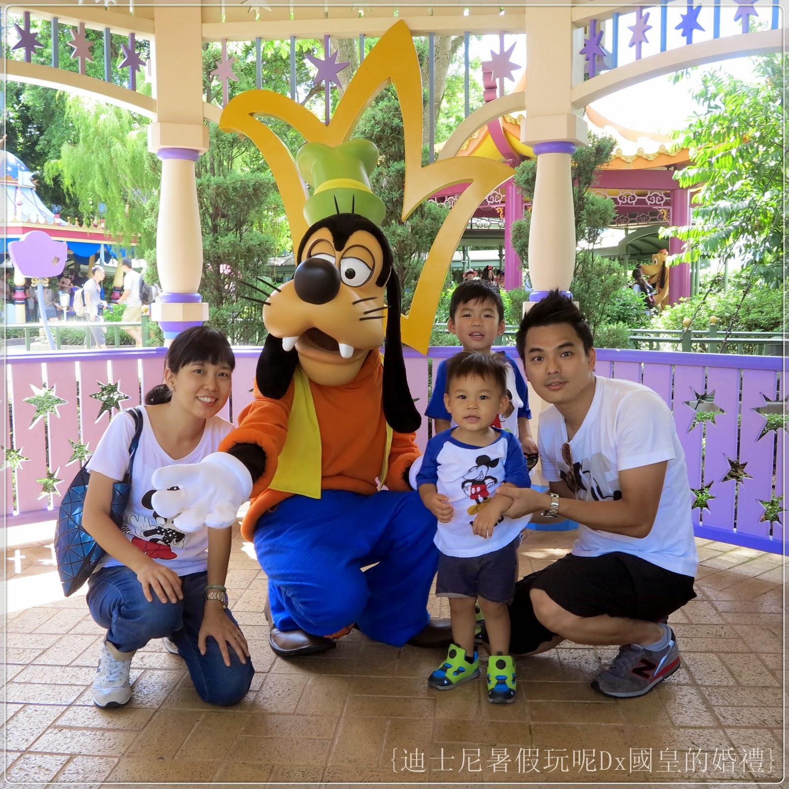 國皇的婚禮: 迪士尼暑假玩呢D (懷舊兒時遊戲加玩法)