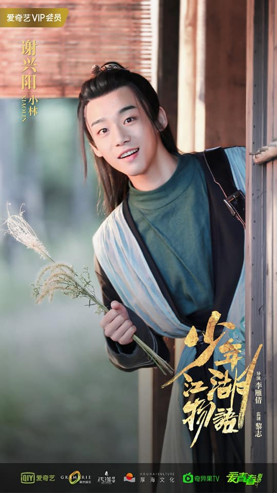 Phim thiếu niên giang hồ 2019