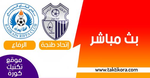 مشاهدة مباراة إتحاد طنجة والرفاع بث مباشر 18-08-2019 البطولة العربية للأندية
