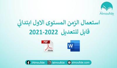 استعمال الزمن المستوى الاول ابتدائي 2021-2022  قابل للتعديل word و Pdf