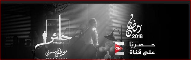 موعيد عرض برنامج حائر الحلقة 12 الثانية عشر علي قناة ONE اليوم 27/5/2018 برنامج الداعية مصطفي حسني وأحداثة وتفاصيلة