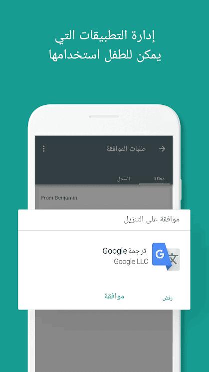 تطبيق Google Family Link للأندرويد 2019 لمراقبة هواتف الأطفال عن بعد والتحكم بها - صورة لقطة شاشة (2)
