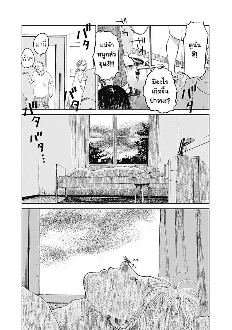 อ่านการ์ตูน Insect Princess ตอนที่ 15 หน้าที่ 27