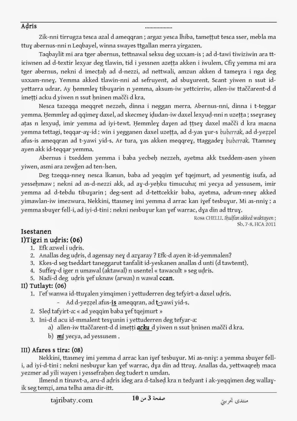 Essay proposal template
