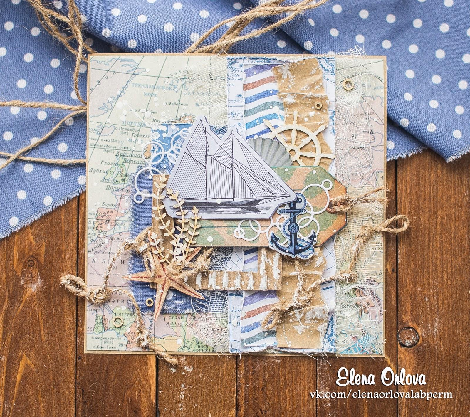 стильная мужская открытка скрапбукинг морская тематика созданию кружевных бумажных